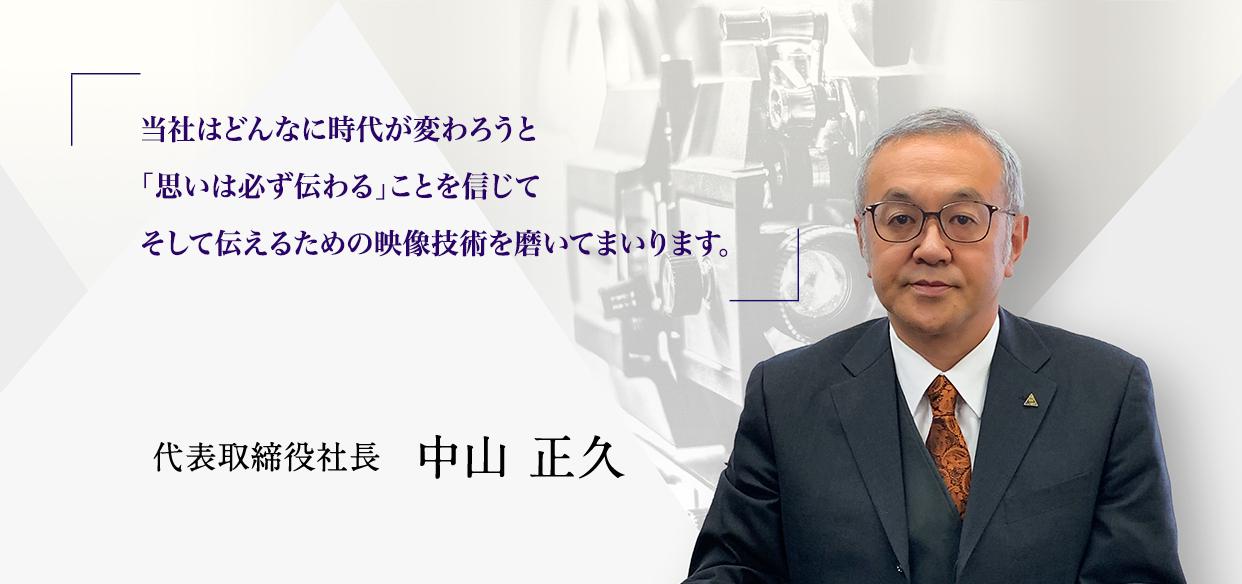 社長からのメッセージ   東映ラボ・テック
